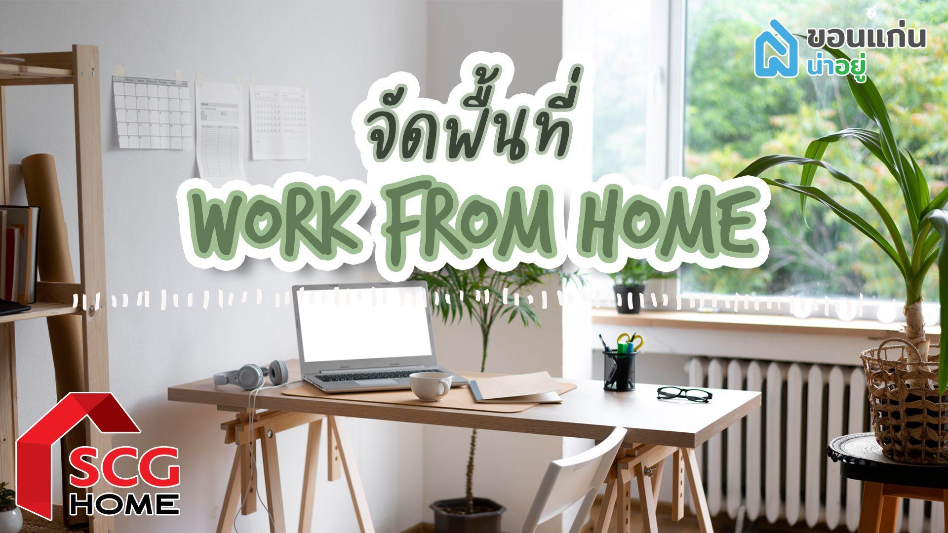 SCG Home : WORK FROM HOME ตกแต่งพื้นที่ยังไงให้เวิร์ค