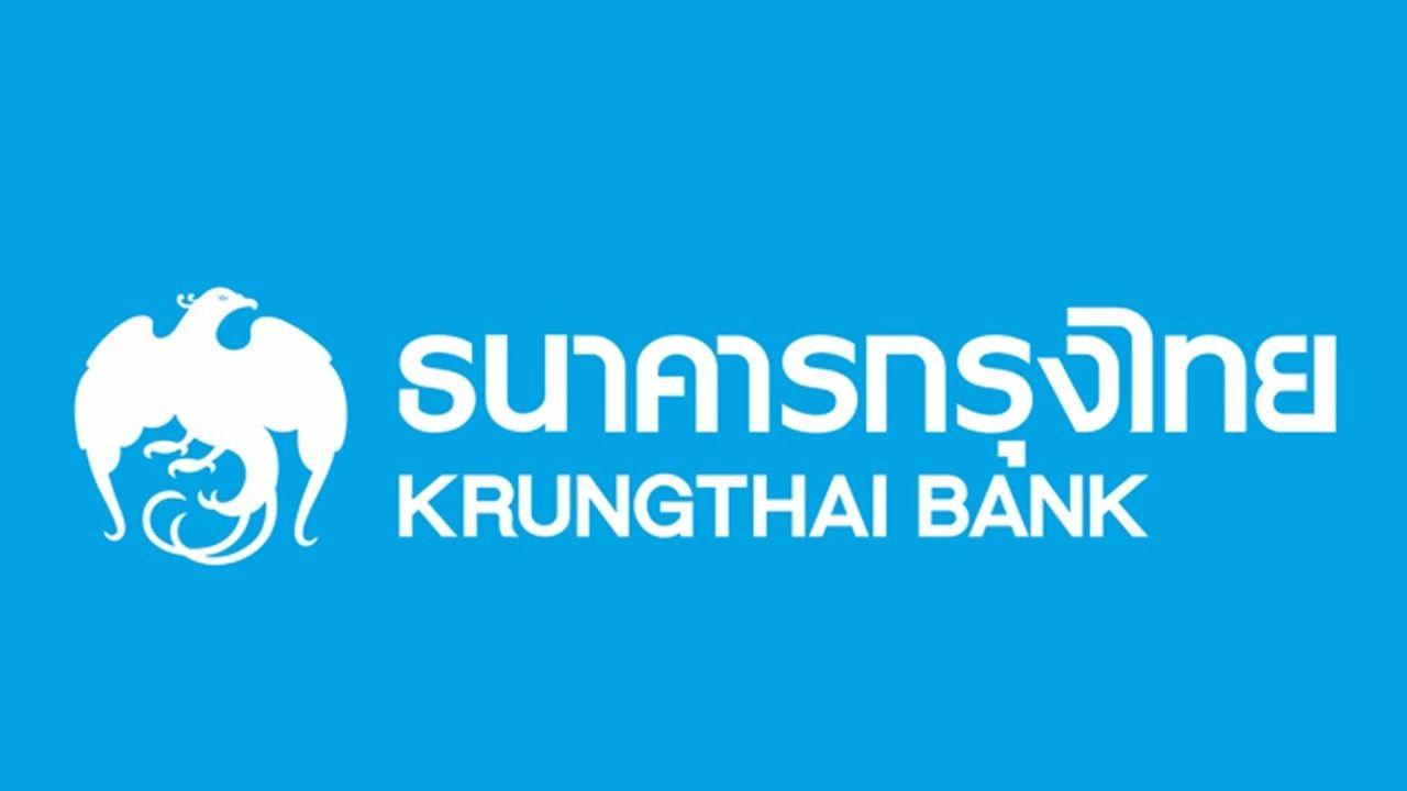 โปรดอกเบี้ยบ้าน ธนาคารกรุงไทย