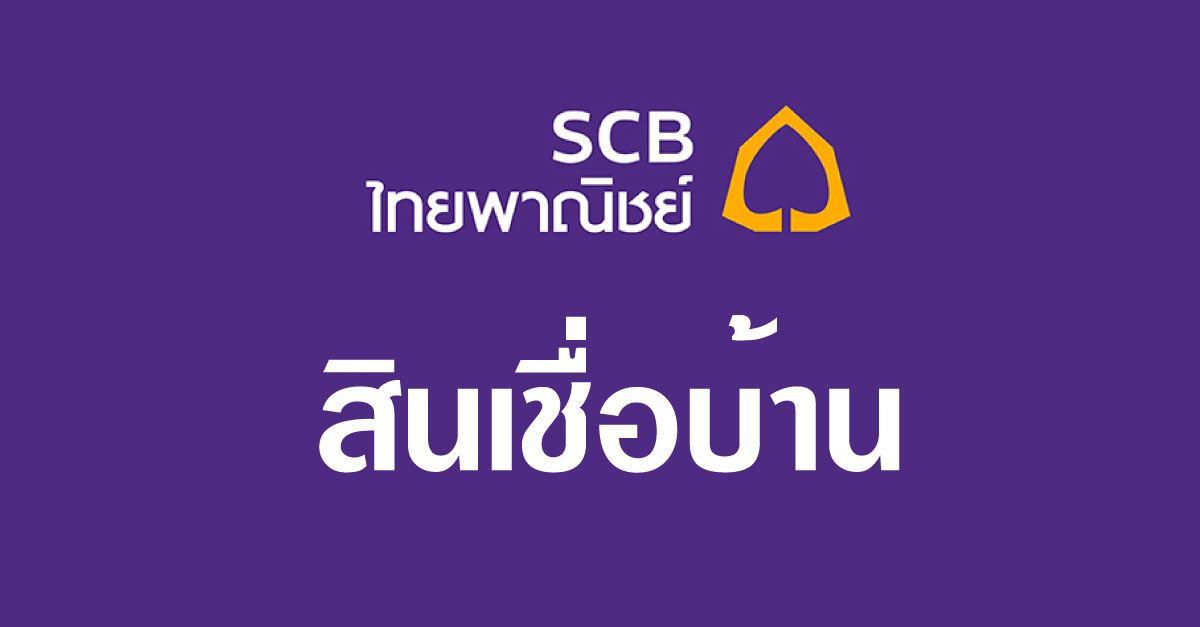 โปรดอกเบี้ยบ้าน ธนาคารไทยพาณิชย์
